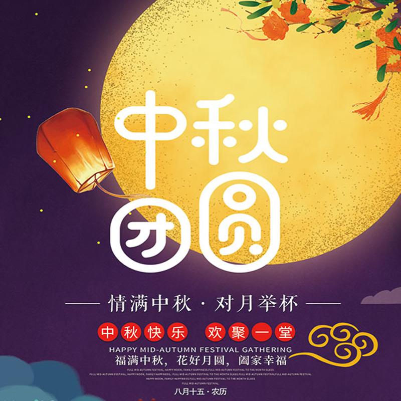 江苏恒强橡塑制品有限公司预祝广大新老客户中秋节快乐!